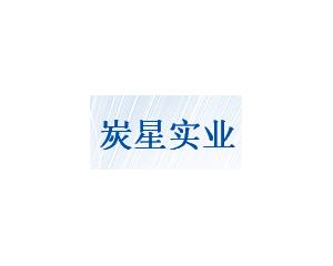炭星实业(上海)有限公司