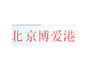 北京市博爱科贸有限责任公司
