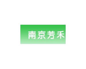 南京芳禾生物科技有限公司