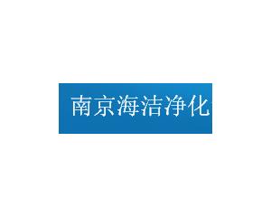 南京海洁净化设备有限公司