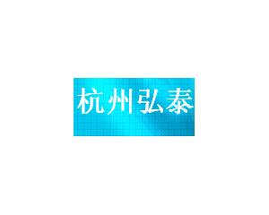 杭州弘泰电器有限公司(普林艾尔除湿机)