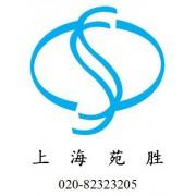 上海苑胜仪器设备有限公司广州办