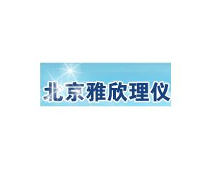 北京雅欣理仪科技有限公司