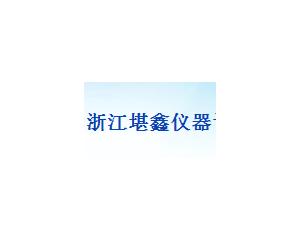 浙江堪鑫仪器设备有限公司