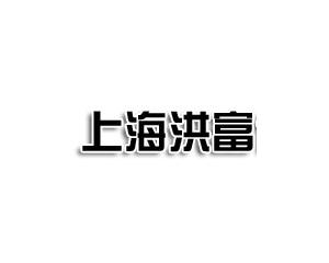 上海洪富仪器仪表有限公司