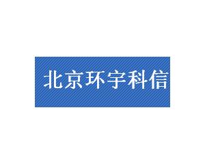 北京环宇科信科技有限公司