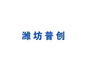 潍坊农科院普创仪器有限公司