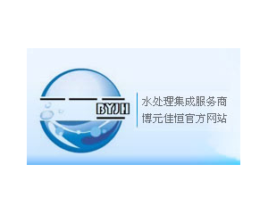 北京博元佳恒环保科技有限公司