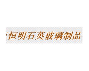 天津市津南光明石英玻璃制品厂