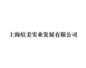 上海煊美实业发展有限公司