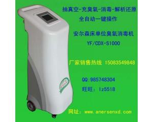 床单位臭氧消毒机 床单被服医用床边消毒器