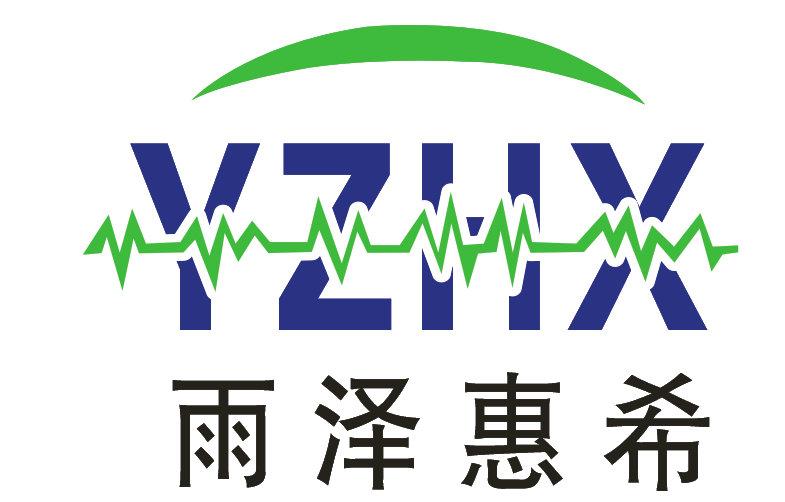 雨泽惠希(YZHX)医疗器械有限公司