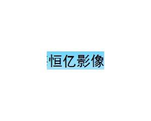 上海恒亿影像材料有限公司