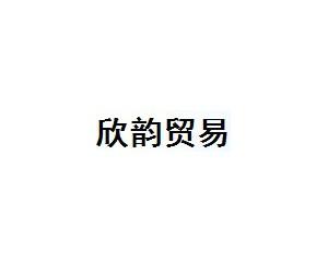 上海欣韵贸易有限公司