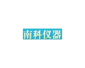 广东珠海市南科仪器有限公司