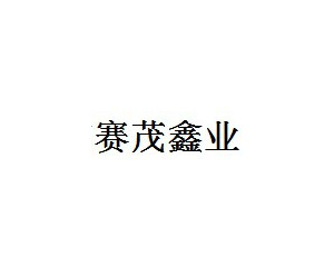 北京赛茂鑫业科技发展有限公司