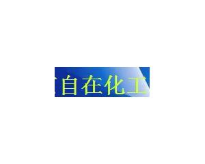 南京自在化工有限公司
