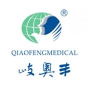 西安歧奥丰医疗发展有限公司