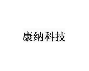杭州康纳科技有限公司