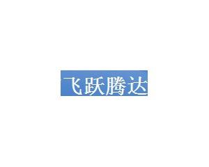 北京飞跃腾达衡器有限公司