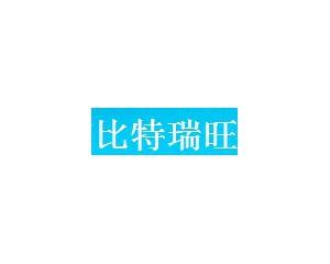 河南比特瑞旺科技有限公司