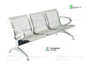 佛戈钢制等候椅
