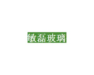 江苏海门敏磊玻璃仪器厂