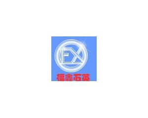 鹤壁市福鑫石英玻璃仪器有限公司