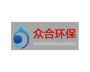 济南众合环保设备有限公司