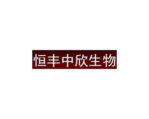 武汉恒丰中欣生物科技发展有限公司