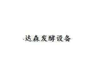 镇江达森发酵设备有限公司