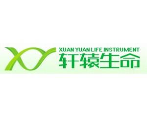 轩辕生命科学仪器(中国)有限公司