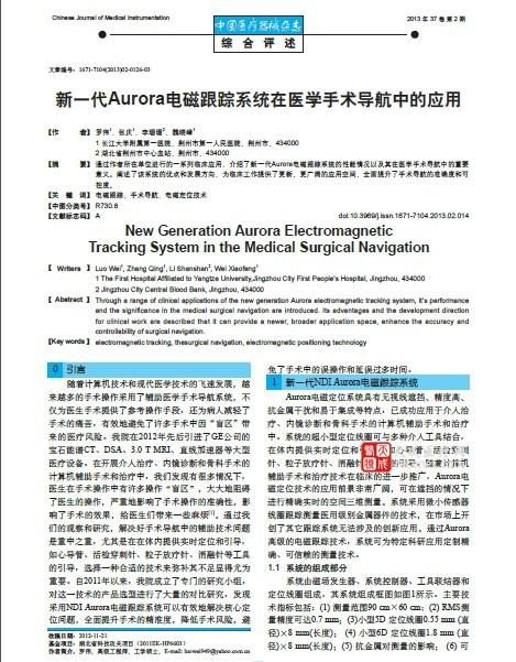 新一代Aurora电磁跟踪系统在医学手术导航中的应用