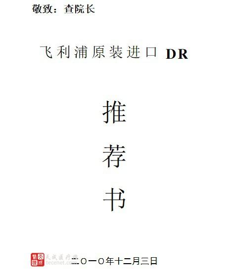 DR设备参数