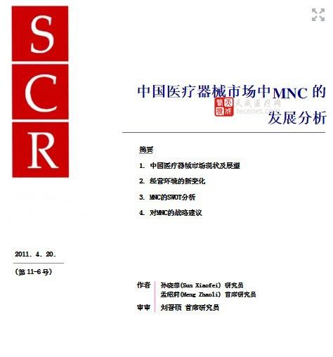 中国医疗器械中MNC发展