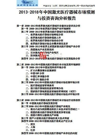 2013-2018年中国激光医疗器械市场预测与投资咨询分析报告