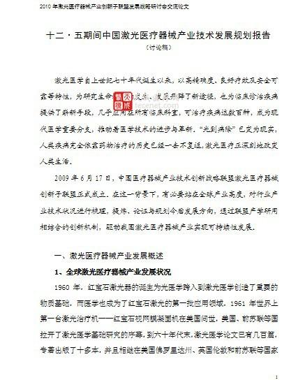 中国激光医疗器械产业技术发展规划报告