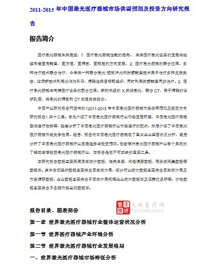 2011年中国激光医疗器械研究报告