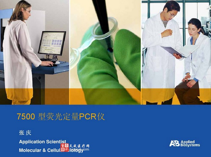 7300型荧光定量PCR 仪安装培训