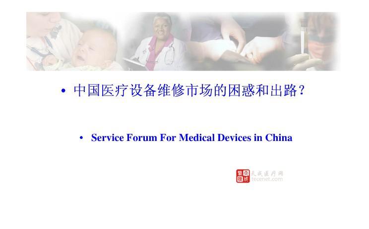 中国医疗设备维修市场的困惑和出路