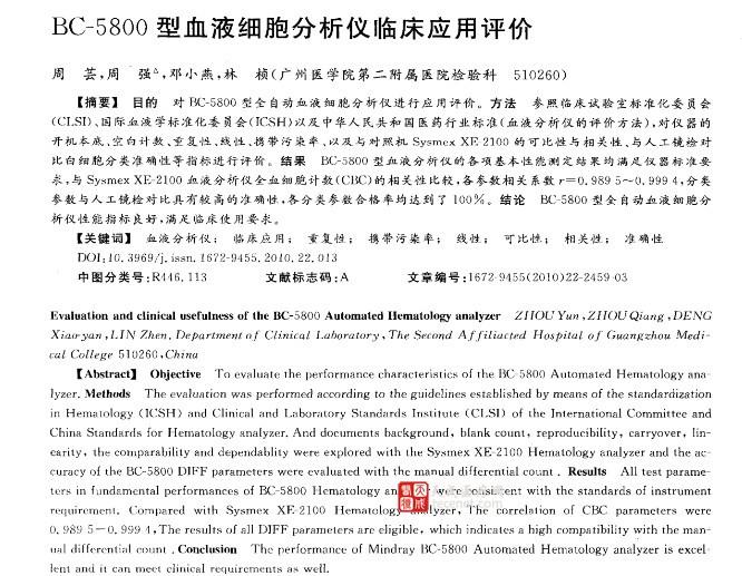 BC-5800型血液细胞分析仪临床应用评价