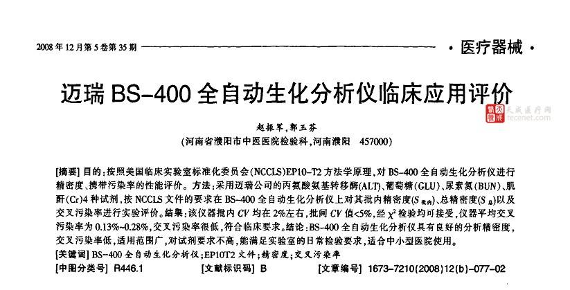 迈瑞BS400全自动生化分析仪临床应用评价
