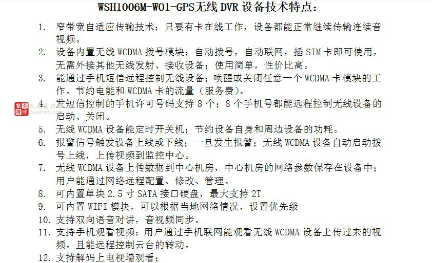 CR6004M-WO1-GPS无线DVR设备技术特点