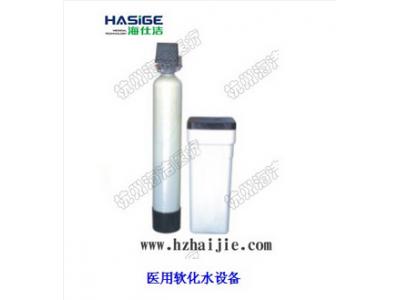 医用软化水设备