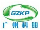 广州科朋科学仪器有限公司