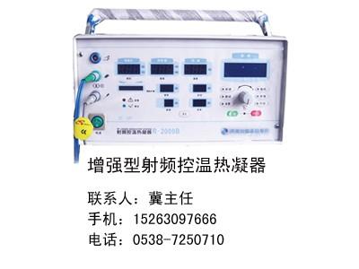 洪强牌增强型射频治疗仪
