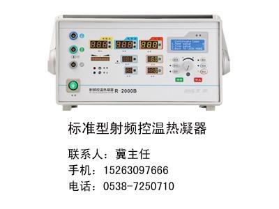洪强牌标准型射频治疗仪