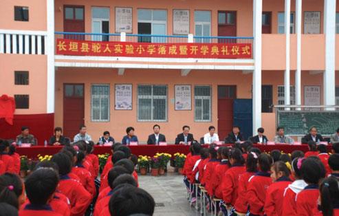 捐款300万元,建设河南第一所双轨制无障碍小学