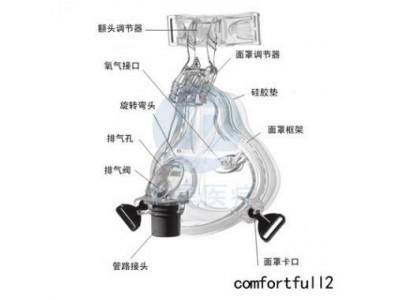 飞利浦伟康呼吸鼻面罩ComfortFull 2