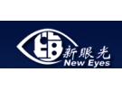 上海新眼光医疗器械股份有限公司